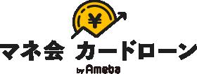 マネ会 カードローン by Ameba