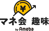 マネ会 趣味 by Ameba