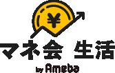 マネ会 生活 by Ameba