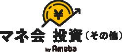 マネ会 投資(その他) by Ameba