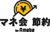 マネ会 節約 by Ameba
