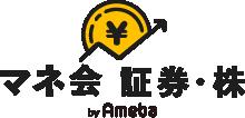マネ会 証券・株 by Ameba