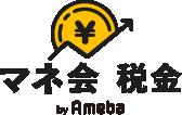 マネ会 税金 by Ameba