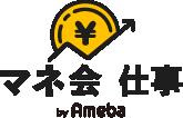 マネ会 仕事 by Ameba