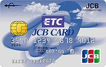 ETCカード (一体型/分離型)