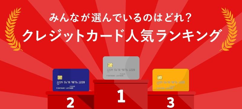 みんなが選んでいるのはどれ?クレジットカード人気ランキング
