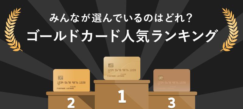 みんなが選んでいるのはどれ?ゴールドカード人気ランキング